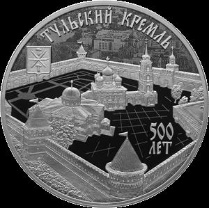 3рубля 2020 500-летиевозведения Тульского кремля