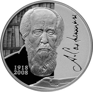 Writer A.I. Solzhenitsyn, the Centenary of the Birthday (11.12.1918)