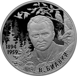 Writer V.V. Bianki – 125th Anniversary of his Birth (11.02.1894)