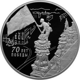 Памятные 3 рубля