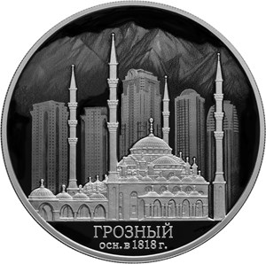 The Bicentenary of the Foundation of the city of Grozny