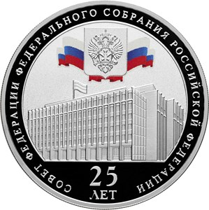 Federation Council of the Federal Assembly of the Russian Federation
