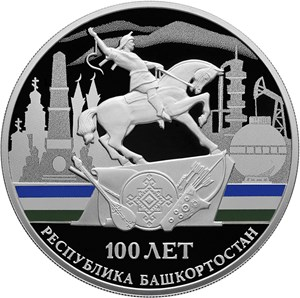Centenary of the Foundation of the Republic of Bashkortostan