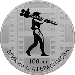 100th Anniversary of the Russian State University of Cinematography named after S. Gerasimov