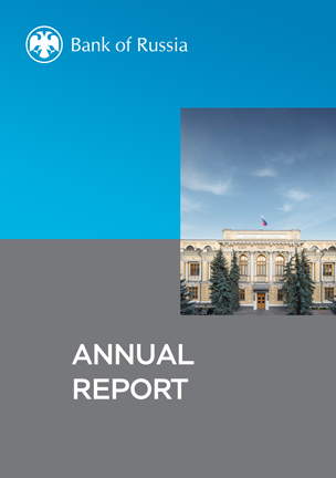 Bank of Russia Annual Report