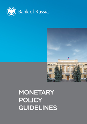 Monetary Policy Guidelines